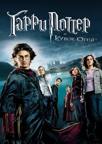 Гарри Поттер и Кубок огня (2005) смотреть онлайн в hd ...