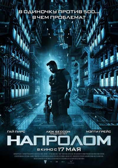 Напролом (2011) смотреть онлайн в hd бесплатно Гай Пирс Напролом