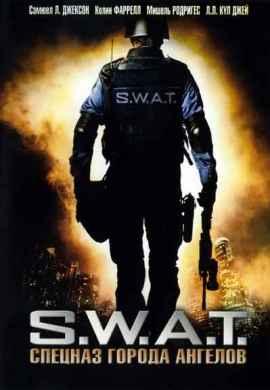SWAT: Спецназ города ангелов