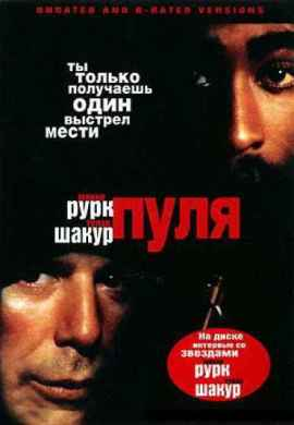Пуля (1996)