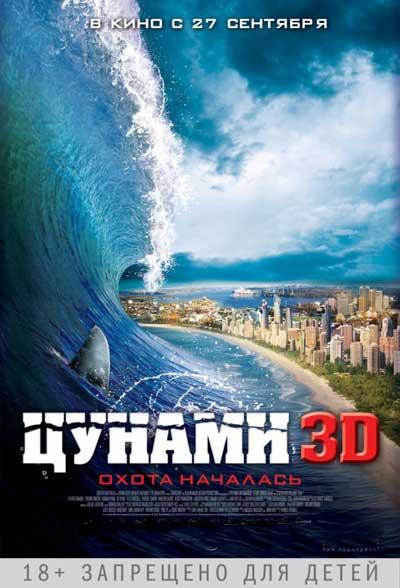 Цунами 3D
