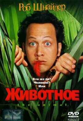 Животное (2001)