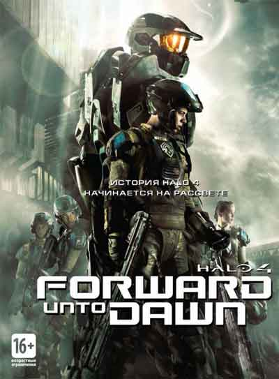 Halo 4: Идущий к рассвету
