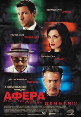 Афера (2003)