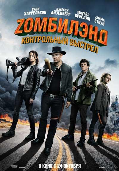 Зомбилэнд 2: Контрольный выстрел