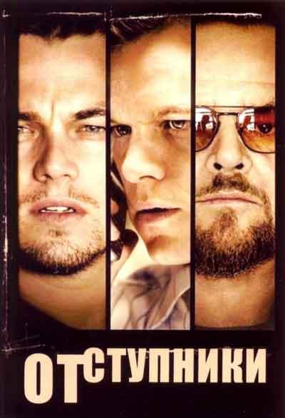крупная ставка фильм 2006 смотреть онлайн
