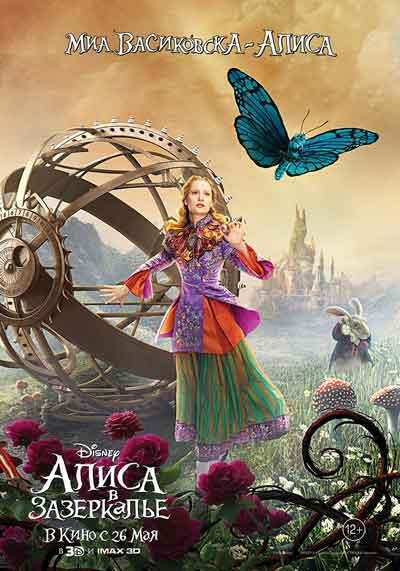 Алиса в Зазеркалье (2016) смотреть онлайн в Hd бесплатно