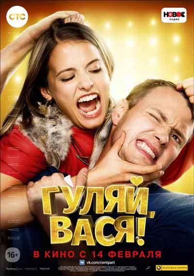 Гуляй Вася
