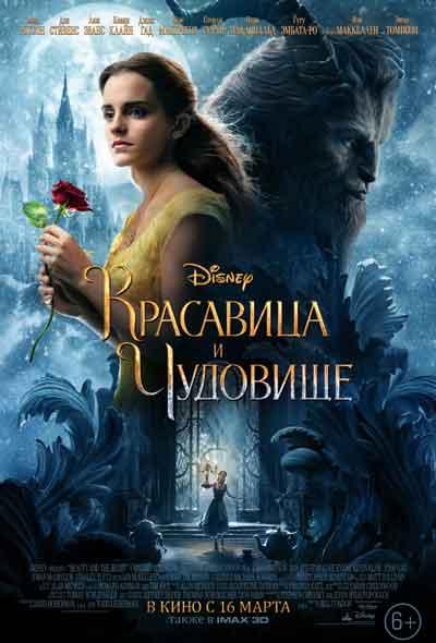 Красавица и чудовище (2017) смотреть онлайн в hd бесплатно