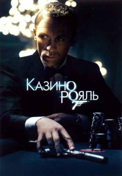 Смотреть фильм казино рояль онлайн бесплатно игры онлайн рулетки русская