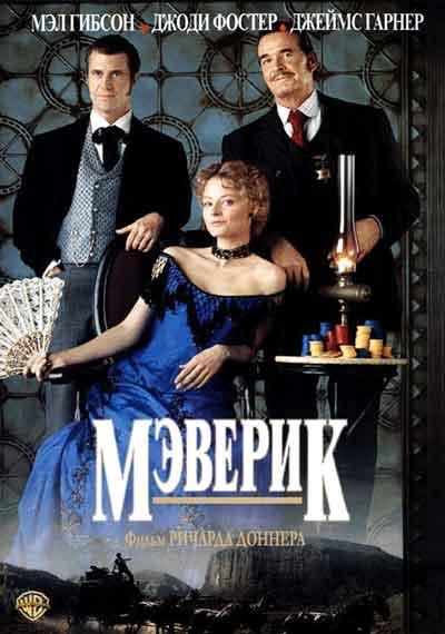Фильм, мэверик ( 1994 ) смотреть онлайн в хорошем