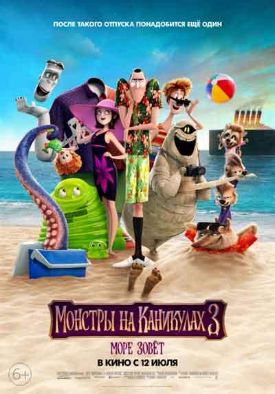 смотреть кино монстры на каникулах в hd