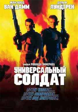Универсальный солдат (1992)