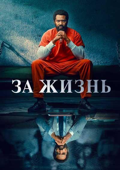 Сериал За жизнь | Навсегда (2020) смотреть онлайн в hd ...