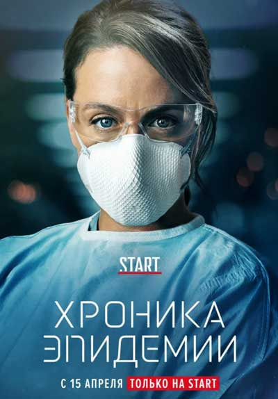 Сериал Эпидемия (2020) смотреть онлайн в hd бесплатно